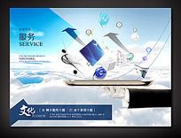 服务企业文化展板