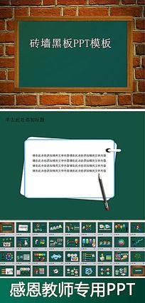 感恩教师节专用PPT模板