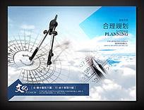 合理规划企业文化展板