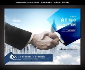合作精神企业文化展板 PSD