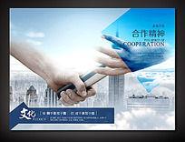 合作精神企业文化展板