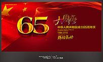 辉煌盛世国庆65周年海报背景