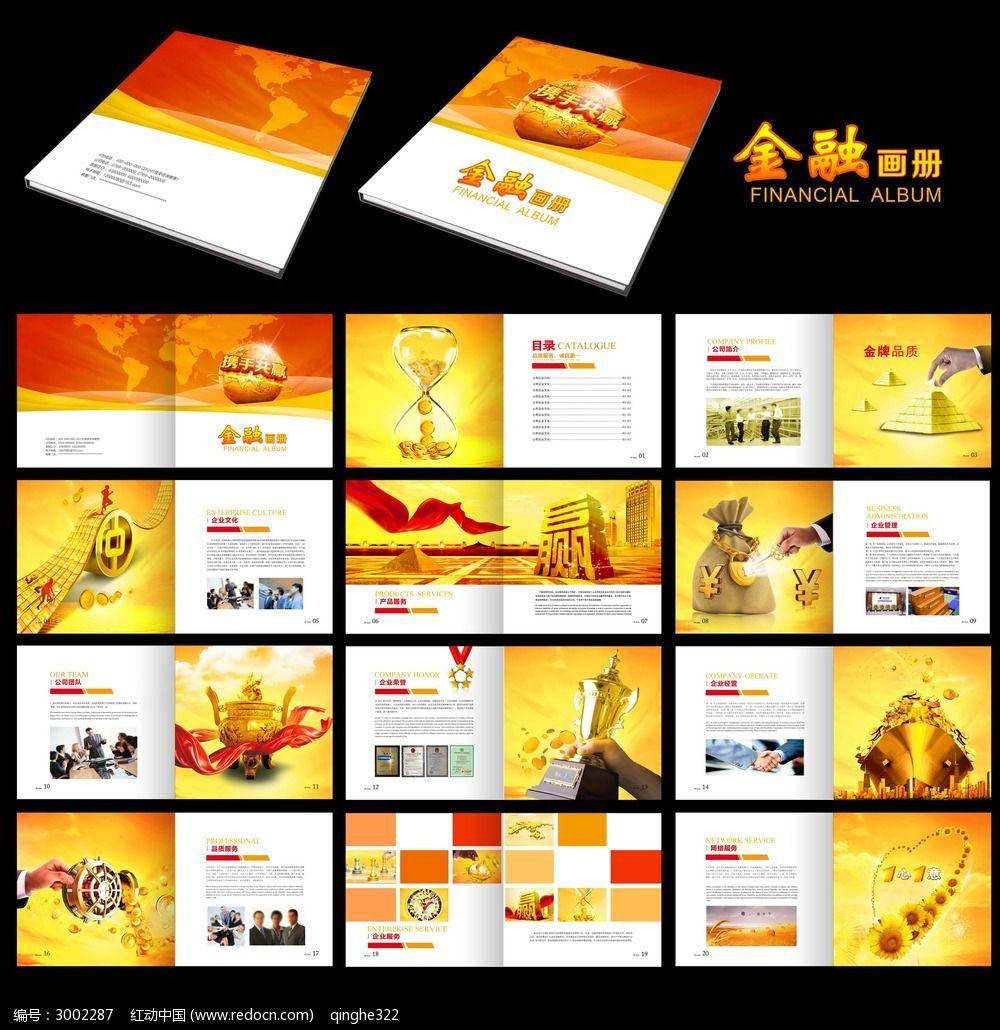 金融企业画册设计图片
