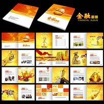 金融企业画册设计 PSD