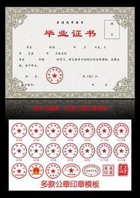 金色花纹毕业证书设计