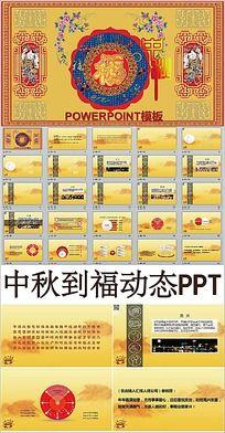 金色中国风中秋精美动态PPT模板