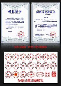 蓝色欧式授权证书设计
