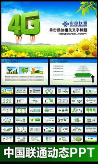 绿色中国联通4g网络动态ppt模板