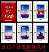 企业文化2015羊年挂历设计
