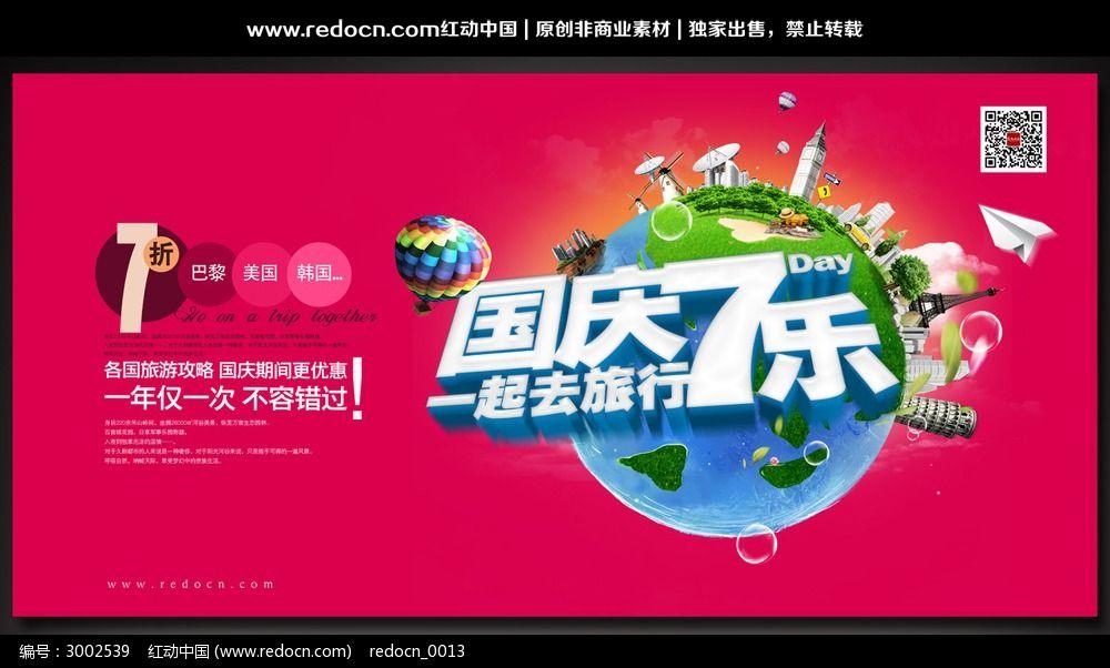旅游宣传海报_康百万庄园旅游宣传海报后期制作南阳社