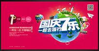 十一国庆旅游宣传海报