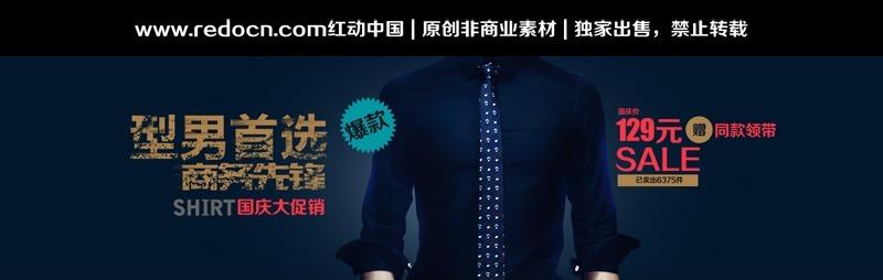 十一型男首选衬衣淘宝促销海报图片