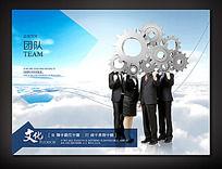 团队企业文化宣传展板