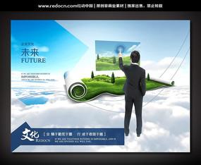 未来企业文化宣传展板 PSD