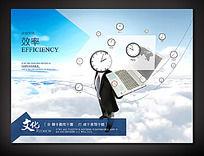 效率企业文化展板