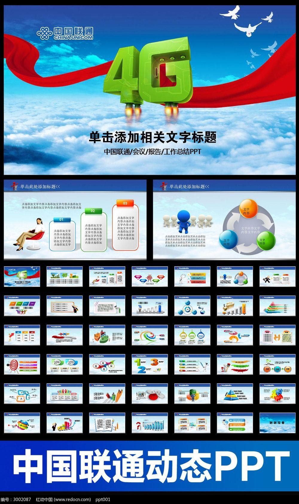 服务 网络 电脑 蓝色 业绩 4G 中国联通4G 精彩在沃 PPT PPT模板