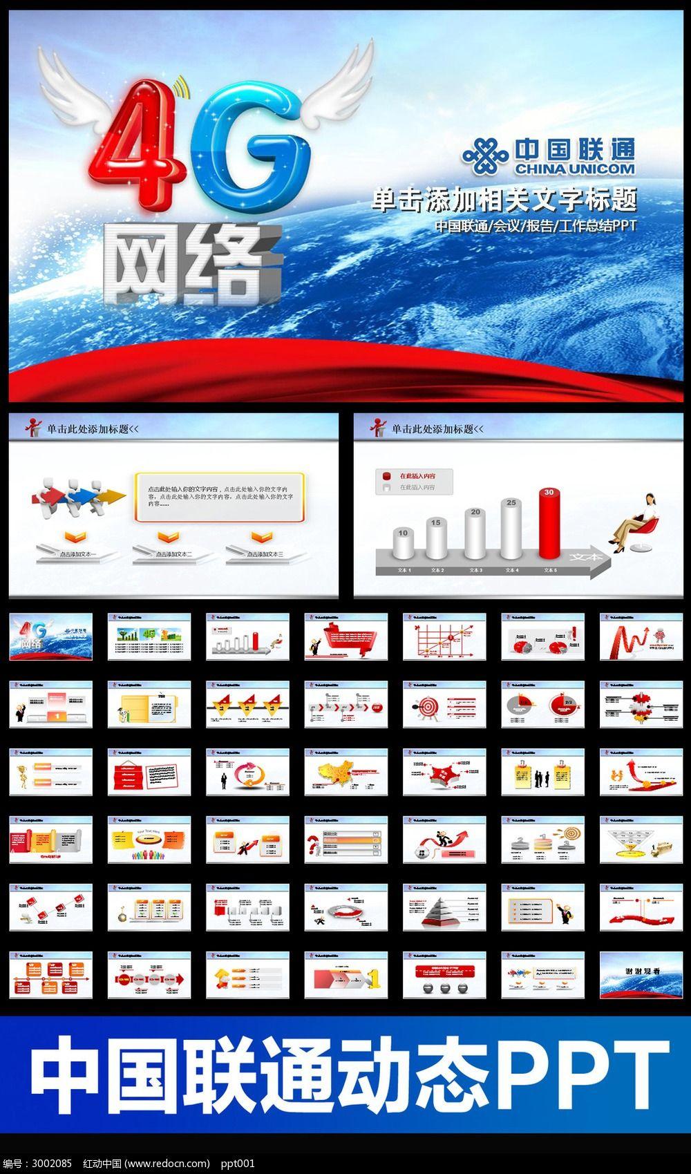 4G信号 中国联通 联通 通讯 服务 网络 PPT PPT模板 PPT背景 PPT图