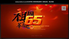 祖国65周年国庆背景设计