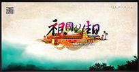 祖国65周岁生日国庆宣传海报