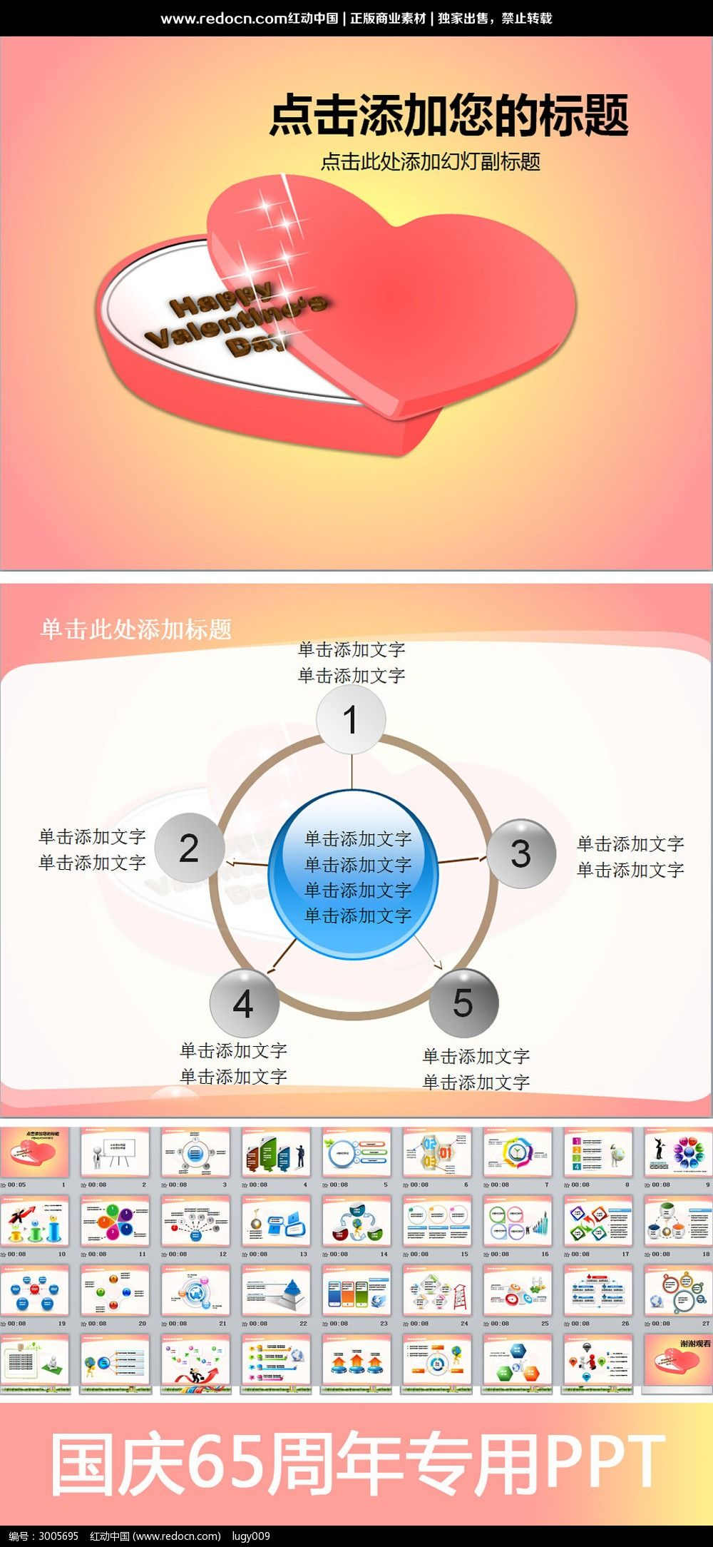 爱情婚庆ppt模板pptx素材下载_婚庆活动ppt设计图片
