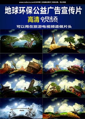地球环保公益宣传片