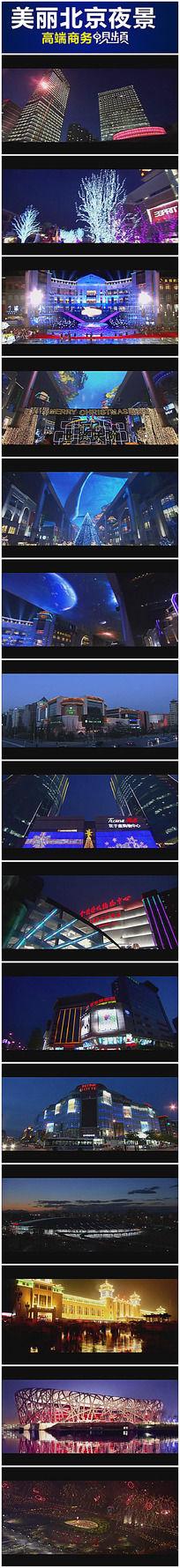 美丽的北京夜景城市景观视频