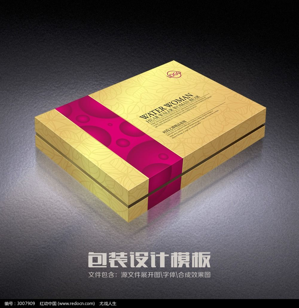盒_时尚化妆品包装盒设计
