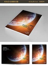 时尚简约地球企业文化画册封面