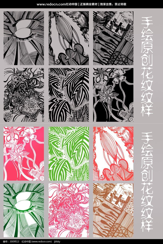 手绘纹理设计图片