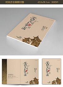 中国风舌尖上的中国菜谱画册封面