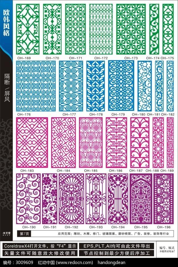 中欧式装修纹样素材_装饰画/电视背景墙图片素材