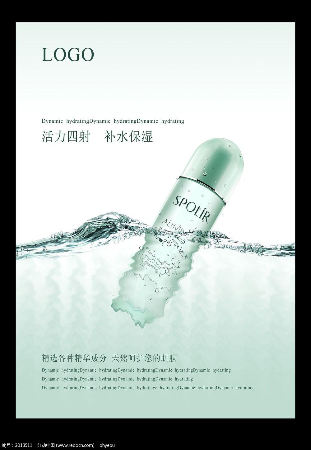补水保湿护肤品创意海报设计图片