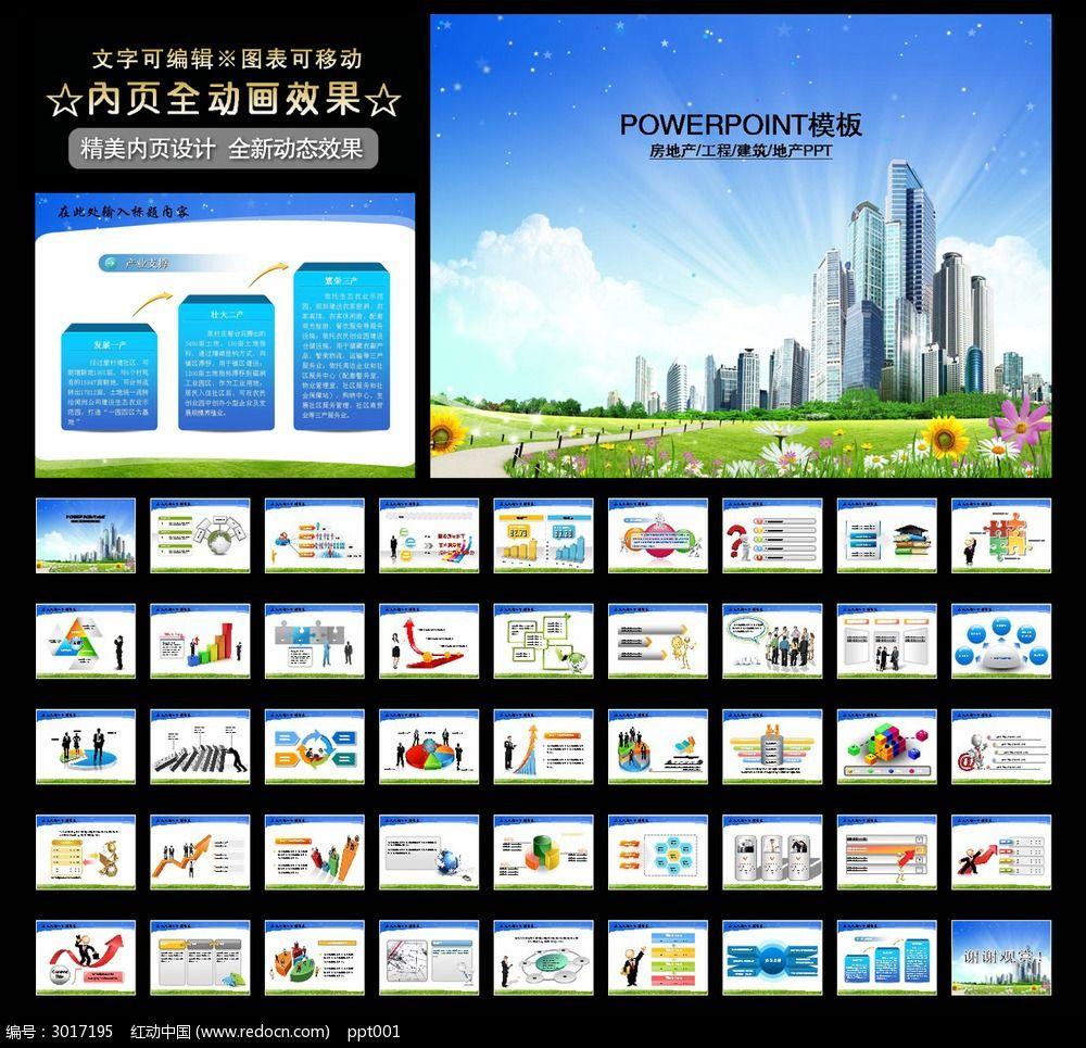 城市规划幻灯片PPT模板素材下载 编号3017195 红动网