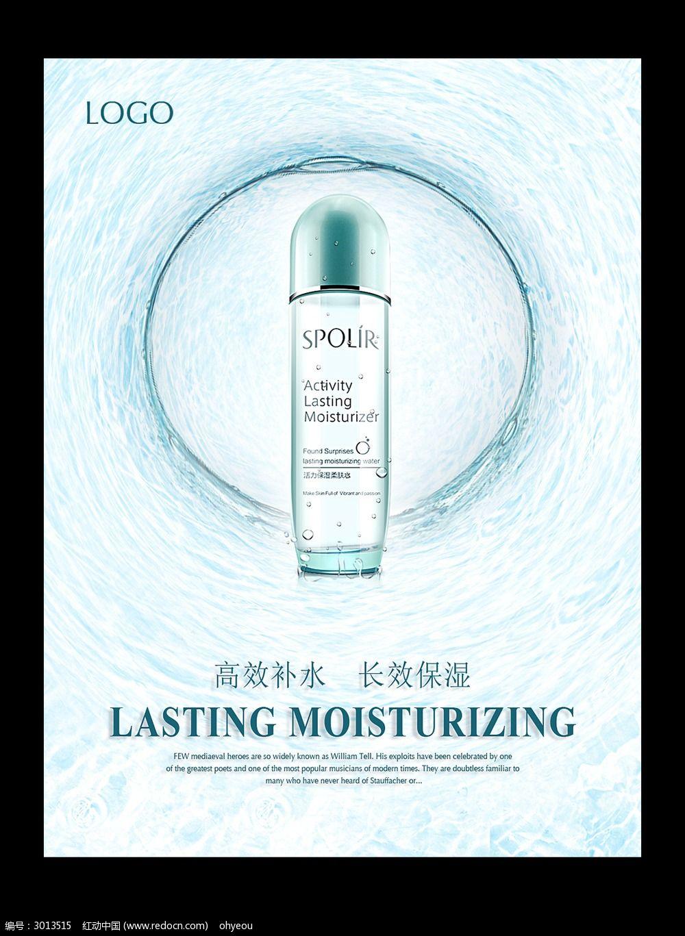 护肤品水创意广告设计图片图片