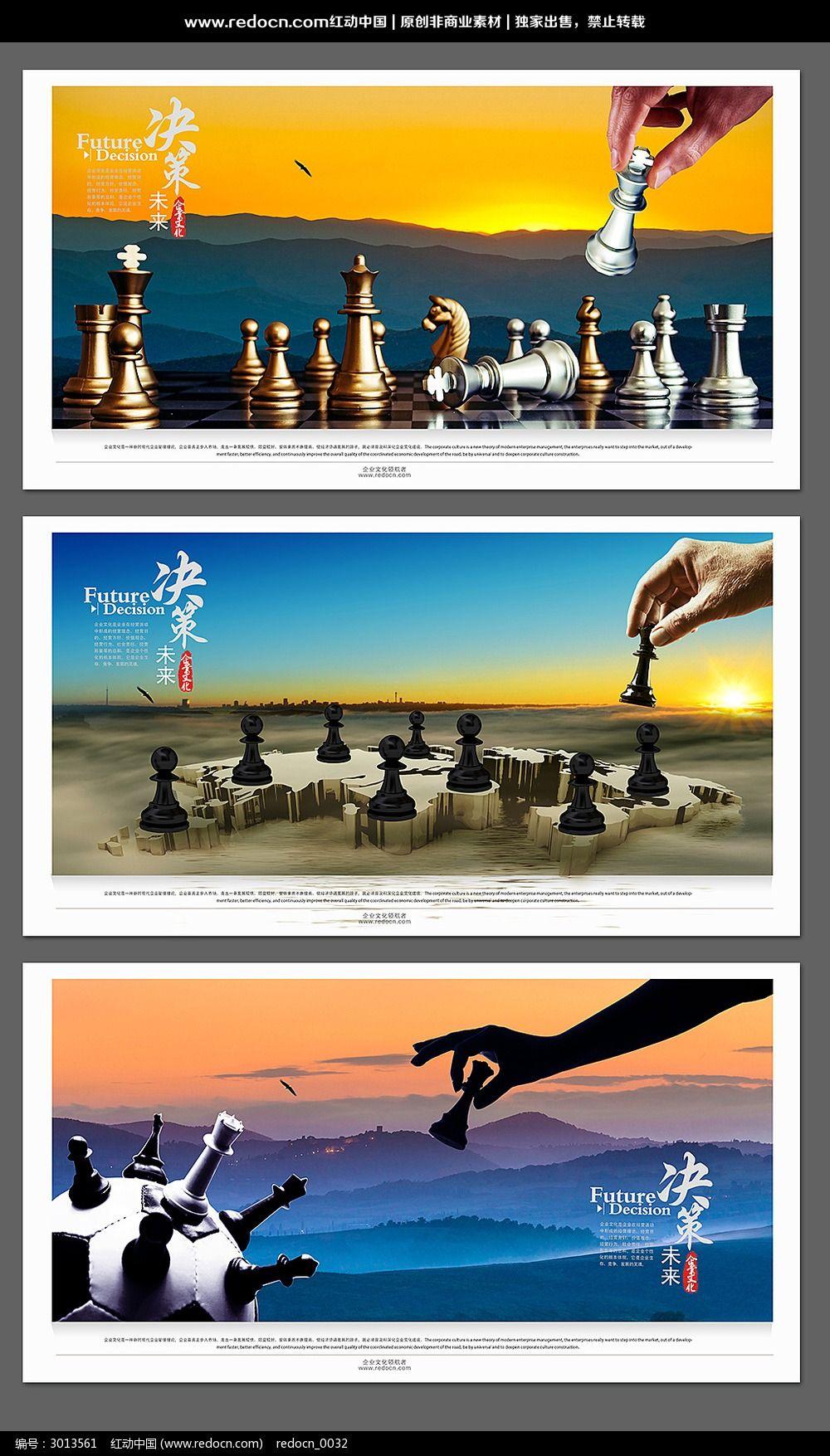 决策企业展板图片