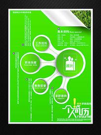 绿色创意求职简历