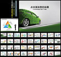 绿色低碳环保汽车ppt