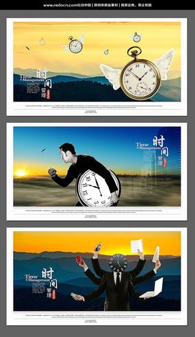 时间管理企业文化海报 PSD