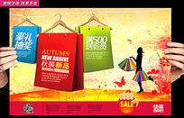 淘宝秋装新品上市创意促销海报