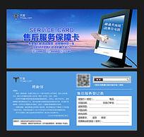 特色电脑电器售后服务保障卡 PSD