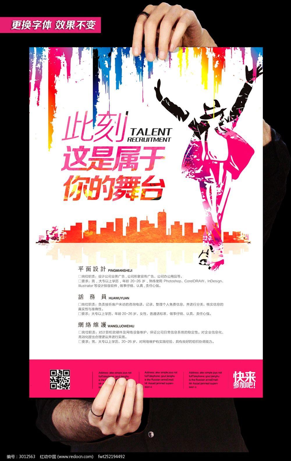 舞蹈比赛招聘海报