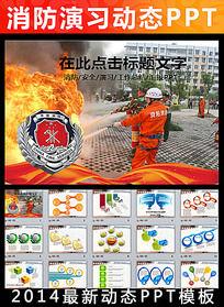 消防演习工作报告PPT