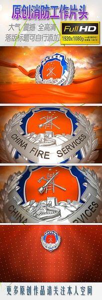 原创消防工作片头视频