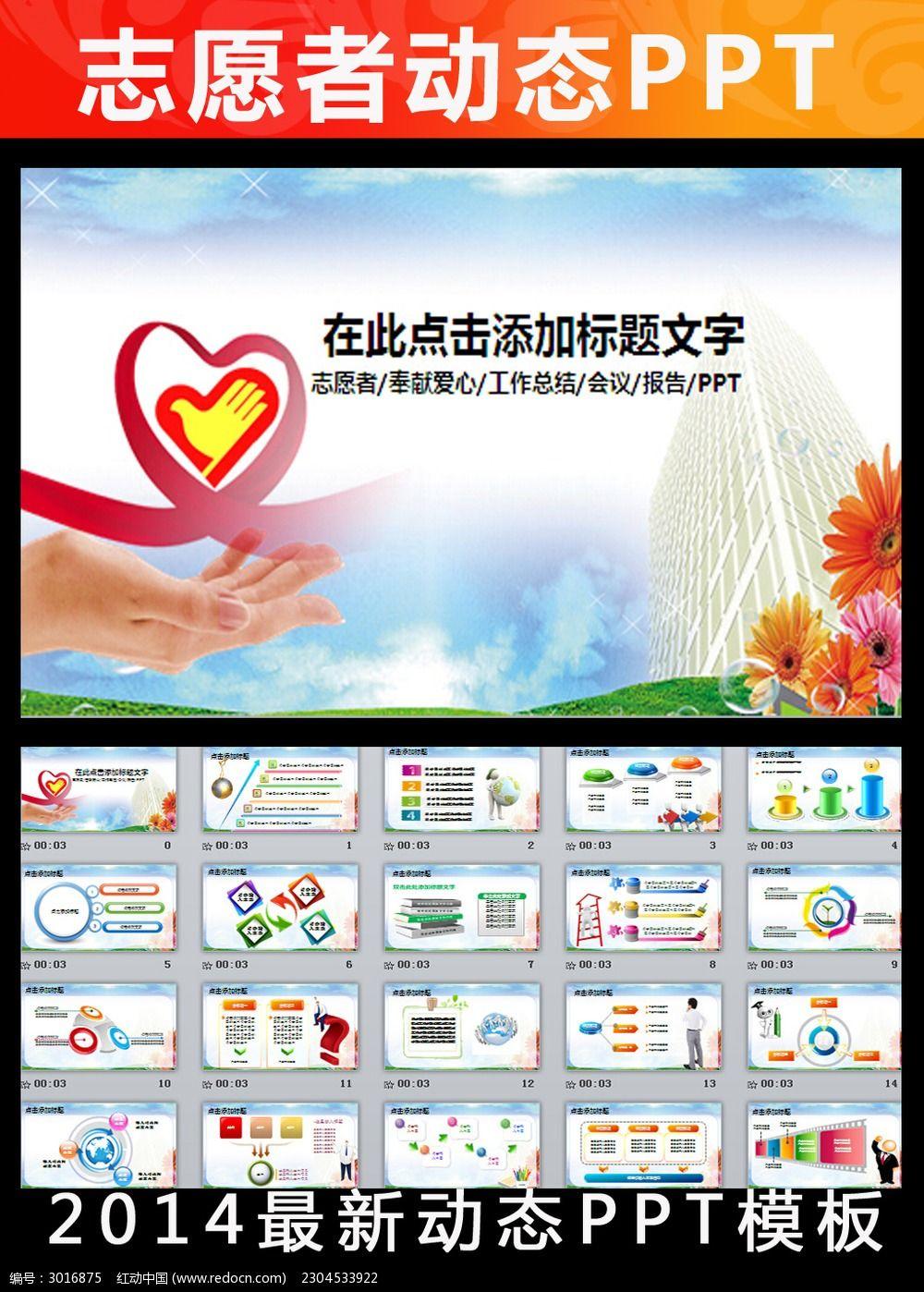 标签:志愿者团委青年支边支教奉献爱心PPT模板模板下载 志愿者团委