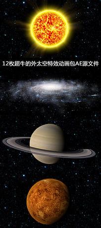 12种银河系外太空特效动画包AE源文件