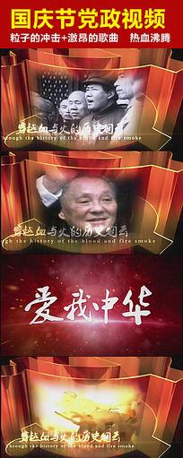 爱我中华革命题材视频素材