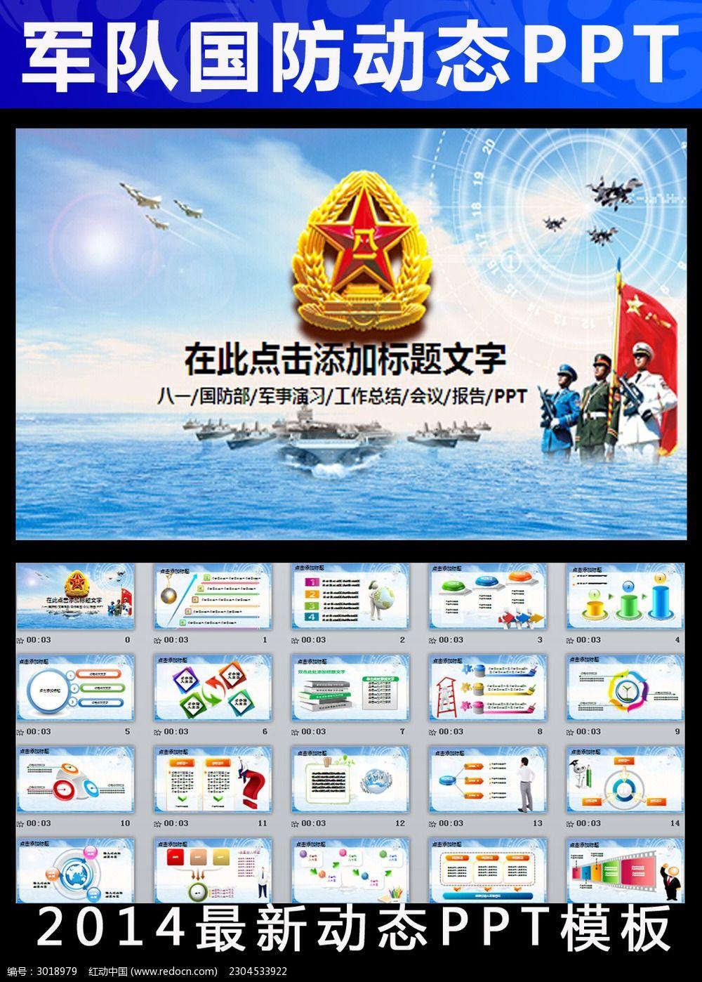 队军事演习国防安全PPT幻灯片模板下载 八一军队部队军事演习国防