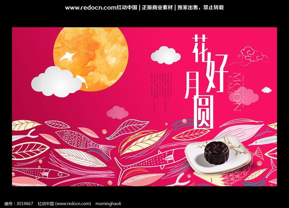 中秋 团圆 月饼 八月十五 中秋佳节 盘子 海浪  鱼 树叶 中秋节海报设