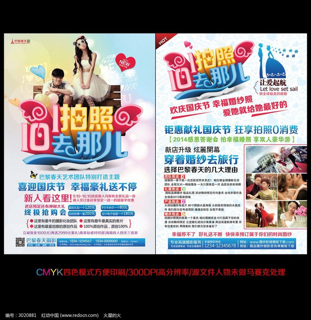 婚纱影楼十一国庆节活动宣传单图片