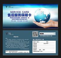 蓝色商务电子产品售后服务保障卡